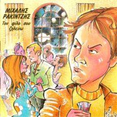 Μιχάλης Ρακιντζής* - Τον Φίλο Σου Ζηλεύω LP - VINYL - CD