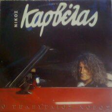 Νίκος Καρβέλας - Ο Τελευταίος Χορός LP - VINYL - CD