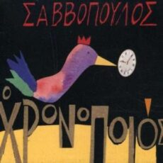 Διονύσης Σαββόπουλος - Ο Χρονοποιός LP - VINYL - CD