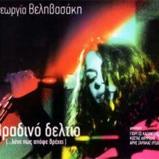 Γεωργία Βεληβασάκη - Βραδινό Δελτίο (...Λένε Πως Απόψε Βρέχει) LP - VINYL - CD