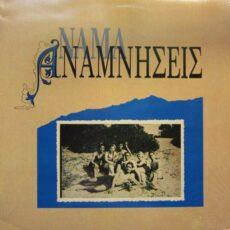 Νάμα - Αναμνήσεις LP - VINYL - CD