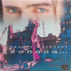 Στέφανος Κορκολής - Ξέσπασα... LP - VINYL - CD