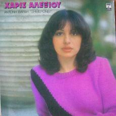 Χάρις Αλεξίου, Αντώνης Βαρδής - Ξημερώνει LP - VINYL - CD
