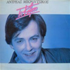 Αντρέας Μικρούτσικος - Το Κόλπο LP - VINYL - CD
