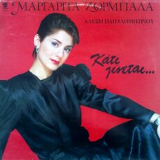 Μαργαρίτα Ζορμπαλά* - Αλέξης Παπαδημητρίου - Κάτι Γίνεται... LP - VINYL - CD