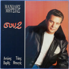 Μανώλης Μητσιάς - Συν 2 LP - VINYL - CD