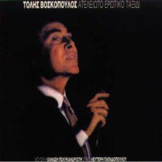 Τόλης Βοσκόπουλος - Ατέλειωτο Ερωτικό Ταξίδι LP - VINYL - CD