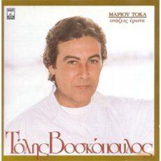 Τόλης Βοσκόπουλος - Στάζεις Έρωτα LP - VINYL - CD