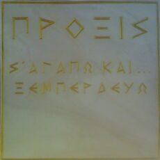 Πρόξις* - Σ' Αγαπώ Και... Ξεμπερδεύω LP - VINYL - CD