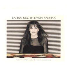Ελπίδα - Μεσ' Τη Νύχτα Χάθηκα LP - VINYL - CD