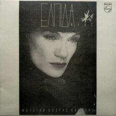 Ελπίδα - Φλας LP - VINYL - CD