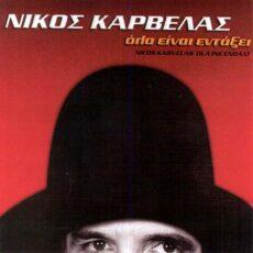 Νίκος Καρβέλας - Όλα Είναι Εντάξει LP - VINYL - CD
