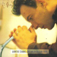 Διονύσης Τσακνής* - Με Την Πλάτη Στον Τοίχο LP - VINYL - CD
