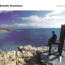 Michalis Koumbios* - Periplous LP - VINYL - CD