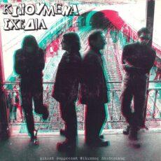 Κινούμενα Σχέδια - Κινούμενα Σχέδια LP - VINYL - CD