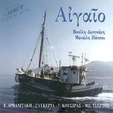 Βασίλης Δρογκάρης - Μανώλης Πάππος - Αἰγαῖο LP - VINYL - CD