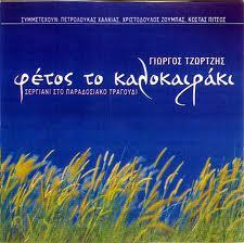 Γιώργος Τζώρτζης - Φέτος Το Καλοκαιράκι LP - VINYL - CD