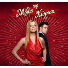 Mikro - Μόλις Χώρισα LP - VINYL - CD