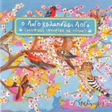 Γιάννης Λογοθέτης - Ο ΛοΓο Κελαηδάει ΛοΓο (Μουσικές Ιστορίες Με Νόημα) LP - VINYL - CD