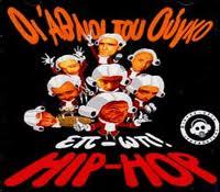 Οι Άθλιοι του Ούγκο - Επ-Ωπ! Hip-Hop LP - VINYL - CD