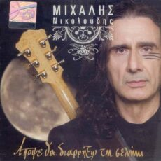 Μιχάλης Νικολούδης - Απόψε Θα Διαρρήξω Τη Σελήνη (Δώδεκα Ποιητικά Σενάρια Του Νίκου Σταθόπουλου) LP - VINYL - CD