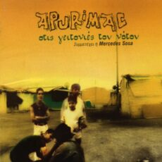Apurimac - Στις Γειτονιές Του Νότου LP - VINYL - CD