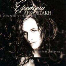 Ελευθερία Αρβανιτάκη* - Μεγάλες Επιτυχίες LP - VINYL - CD