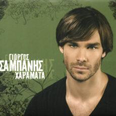 Γιώργος Σαμπάνης - Χαράματα LP - VINYL - CD