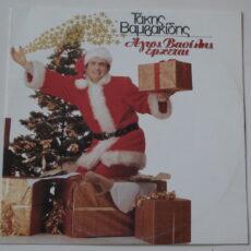 Τάκης Βαμβακίδης - Άγιος Βασίλης Έρχεται LP - VINYL - CD