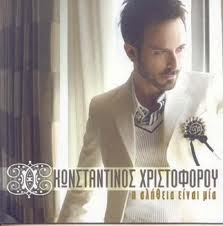 Kωνσταντίνος Χριστοφόρου - Η Αλήθεια Είναι Μία LP - VINYL - CD