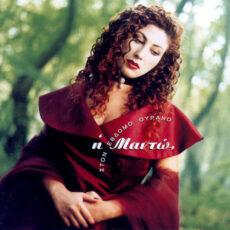 Μαντώ - Στον Έβδομο Ουρανό LP - VINYL - CD
