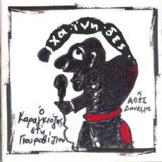 Χαΐνηδες - Ο Καραγκιόζης Στη Γιουροβίζιον LP - VINYL - CD