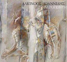 Αλκίνοος Ιωαννίδης - Νεροποντή LP - VINYL - CD