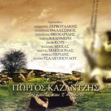 Γιώργος Καζαντζής - Του Έρωτα Και Τ' Ουρανού LP - VINYL - CD