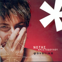 Νότης Χριστοδούλου - Φανατικά LP - VINYL - CD