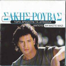 Σάκης Ρουβάς - Τώρα Αρχίζουν Τα Δύσκολα / Κάποτε Θα 'Μαστε Μαζί LP - VINYL - CD