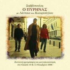 Διονύσης Σαββόπουλος Featuring Σταύρος Λάντσιας & Γιώτης Κιουρτσόγλου - Ο Πυρήνας LP - VINYL - CD