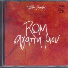 Κώστας Χατζής - Rom Αγάπη Μου LP - VINYL - CD