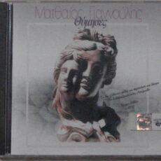 Ματθαίος Γιαννούλης - Θύμησες LP - VINYL - CD