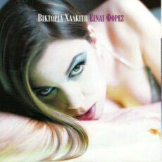 Βικτώρια Χαλκίτη* - Είναι Φορές LP - VINYL - CD