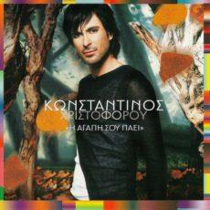 Kωνσταντίνος Χριστοφόρου - Η Αγάπη Σου Πάει LP - VINYL - CD